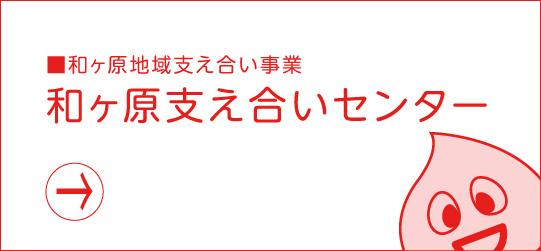和ヶ原支え合いセンター